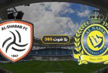 صورة مشاهدة مباراة النصر والشباب اليوم الأحد 1-11-2020 فى الدوري السعودي