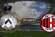 صورة مشاهدة مباراة ميلان وأودينيزي بث مباشر اليوم الأحد 1-11-2020 فى الدوري الإيطالي