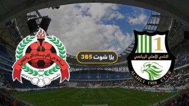 صورة مشاهدة مباراة الأهلي القطري والريان بث مباشر اليوم 26-11-2020 فى الدوري القطري
