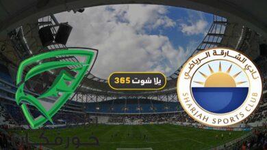صورة مشاهدة مباراة الشارقة وخورفكان بث مباشر اليوم 26-11-2020 فى الدوري الاماراتي