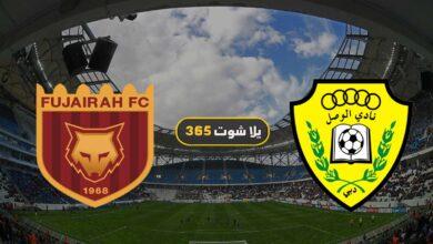 صورة مشاهدة مباراة الوصل والفجيرة بث مباشر اليوم الخميس 26-11-2020 فى الدوري الاماراتي