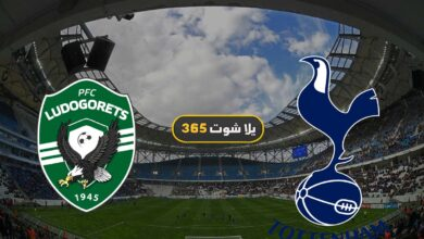 صورة مشاهدة مباراة توتنهام هوتسبير ولودوجوريتس بث مباشر اليوم 26-11-2020 فى الدوري الأوروبي