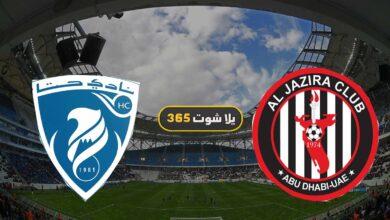 صورة مشاهدة مباراة الجزيرة وحتا بث مباشر اليوم 26-11-2020 فى الدوري الاماراتي