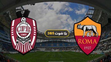 صورة مشاهدة مباراة روما وكلوج بث مباشر اليوم الخميس 26-11-2020 فى الدوري الأوروبي