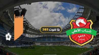 صورة مشاهدة مباراة شباب الأهلي وعجمان بث مباشر اليوم 26-11-2020 فى الدوري الاماراتي