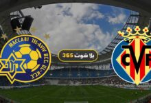 صورة مشاهدة مباراة فياريال ومكابي تل أبيب بث مباشر اليوم 26/ نوفمبر فى الدوري الأوروبي