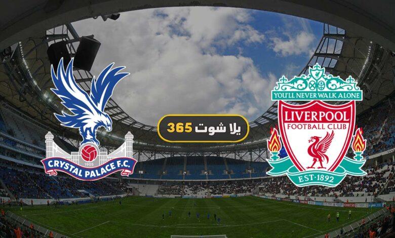 مشاهدة مباراة ليفربول وكريستال بالاس بث مباشر اليوم 19-12 ...