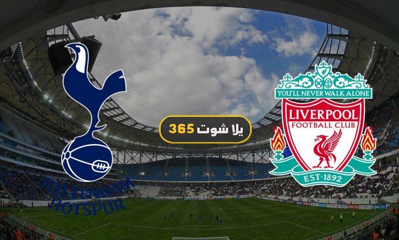 مشاهدة مباراة ليفربول وتوتنهام بث مباشر اليوم 28-1-2021 ...