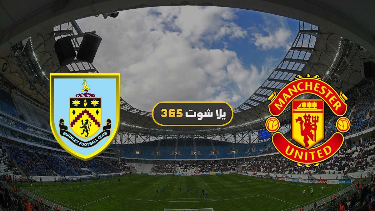 مشاهدة مباراة مانشستر يونايتد وبيرنلي اليوم 12-1-2021 ...