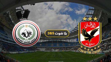 صورة مشاهدة مباراة الأهلي وطلائع الجيش بث مباشر اليوم 28-2-2021 الدوري المصري