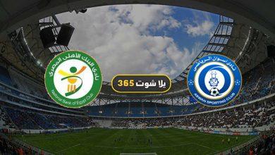 صورة مشاهدة مباراة البنك الأهلي وأسوان بث مباشر اليوم 28-2-2021 الدوري المصري