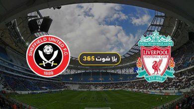 صورة مشاهدة مباراة ليفربول وشيفيلد يونايتد بث مباشر اليوم 28-2-2021 الدوري الإنجليزي