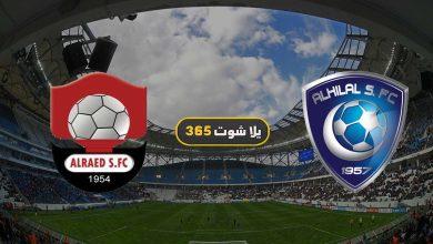 صورة مشاهدة مباراة الهلال والرائد بث مباشر اليوم 23-10-2021 الدوري السعودي